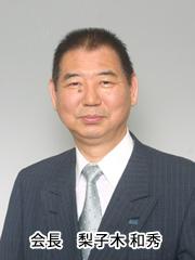 熊本県道路舗装協会会長